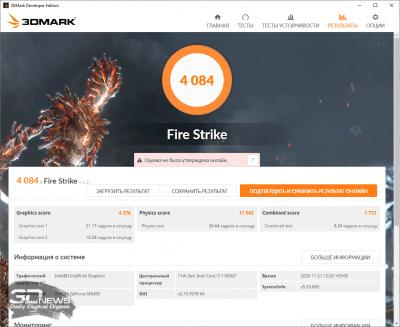 3DMark Fire Strike (аккумулятор)
