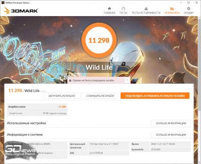 3DMark Wild Life (аккумулятор)