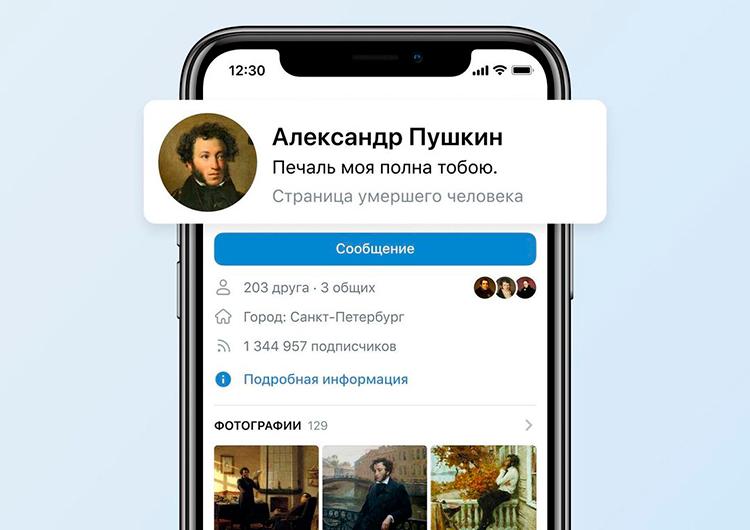 ВКонтакте и Одноклассники начали помечать страницы умерших пользователей
