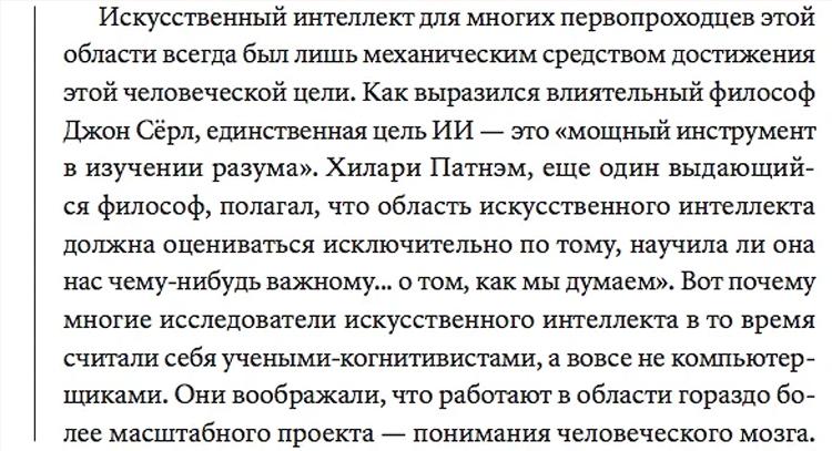 Скоро в продаже появится книга, которую полностью перевёл на русский язык «Яндекс.Переводчик»