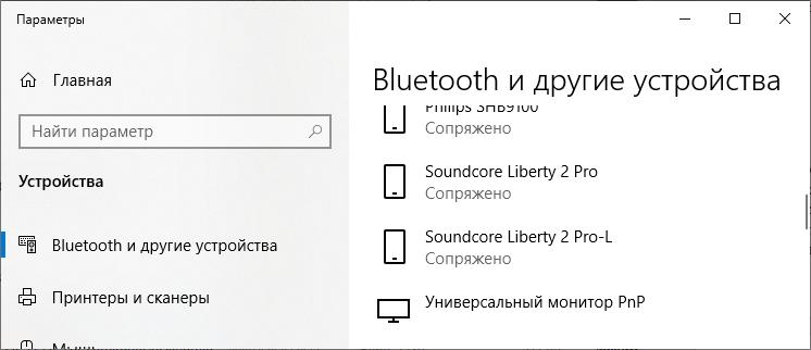 Подключение наушников Soundcore Liberty 2 Pro к ноутбуку ASUS Zenbook с Bluetooth 4.0