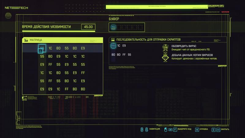 Хак устройств и противников устроен в виде мини-игры