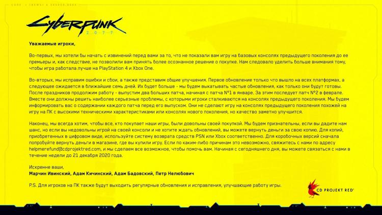 Разработчики Cyberpunk 2077 извинились за проблемы на консолях прошлого поколения и пообещали всё исправить