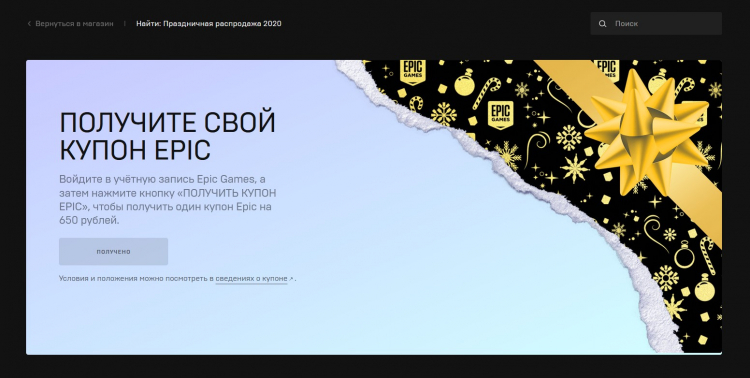 Первый купон выдаётся за авторизацию в магазине, а последующие — за покупку подходящих игр стоимостью от 899 рублей