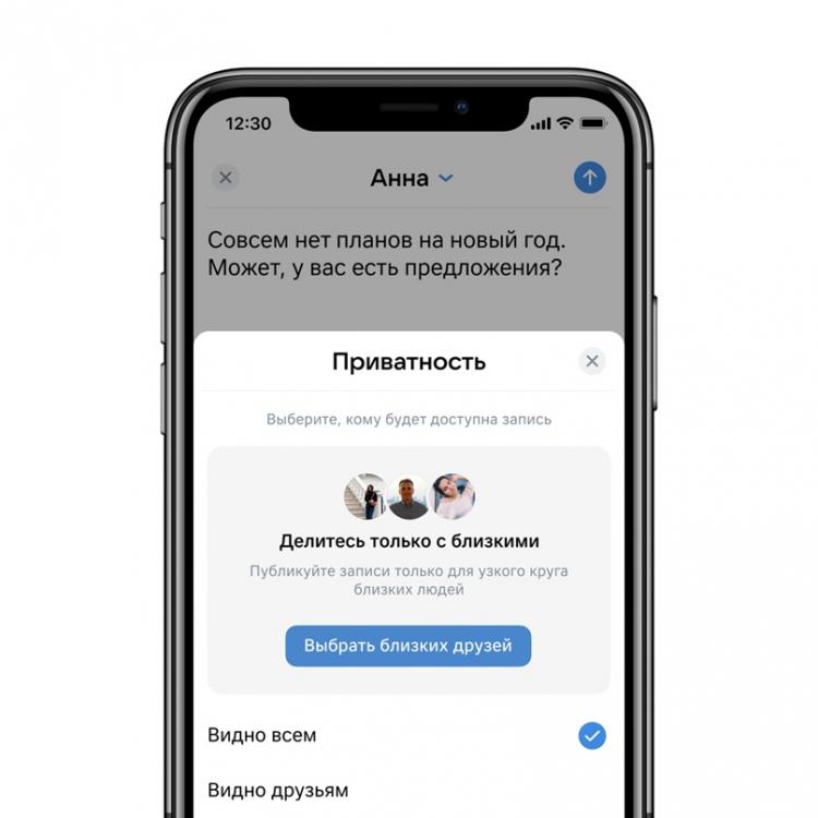 """Во «ВКонтакте» появилась опция «Близкие друзья» — она позволяет показывать записи избранному кругу людей"""""""
