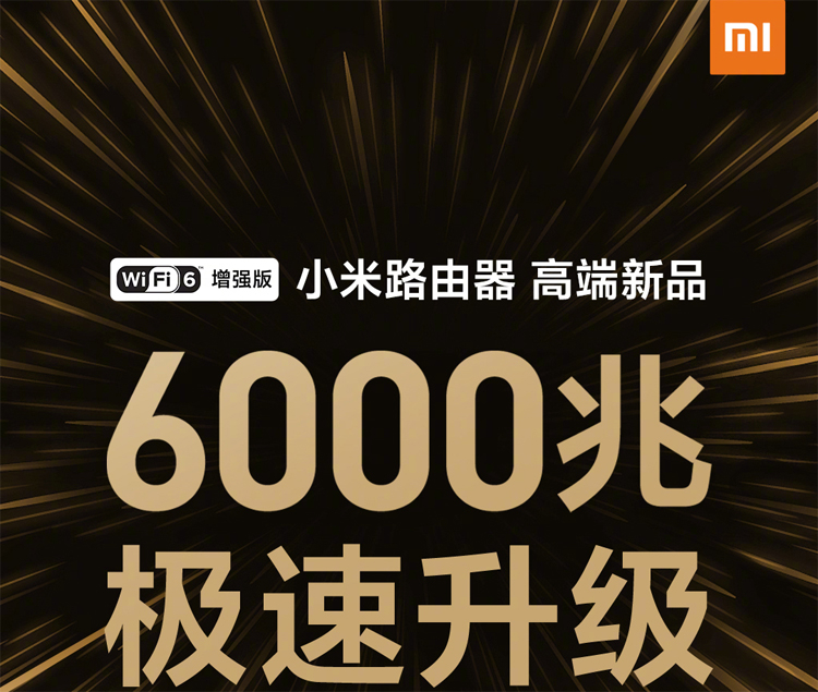 """В ближайшие дни Xiaomi представит флагманский маршрутизатор с поддержкой Wi-Fi 6E"""""""