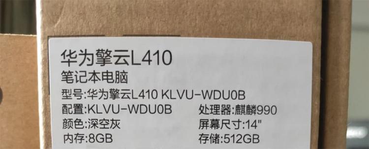 """Huawei готовит первый ноутбук с процессором Kirin"""""""