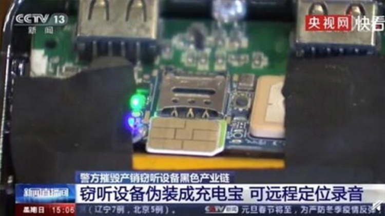 Полиция Китая изъяла более 2 тысяч повербанков, которые использовались для шпионажа