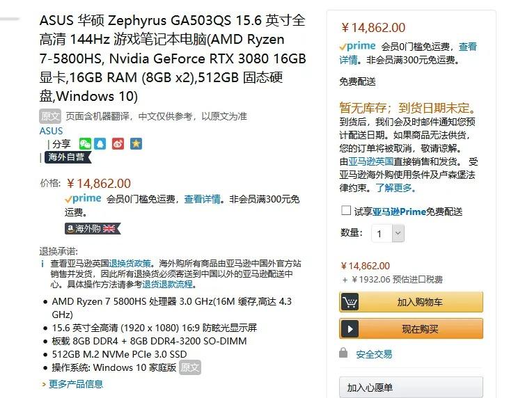 """Ноутбук ASUS G15 ROG Zephyrus на базе Ryzen 7 5800HS и GeForce RTX 3080 с 16 Гбайт GDDR6 отметился вкитайском Amazon"""""""
