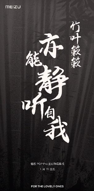 Беспроводные наушники Meizu Pop Pro с активным шумоподавлением будут анонсированы 11 января