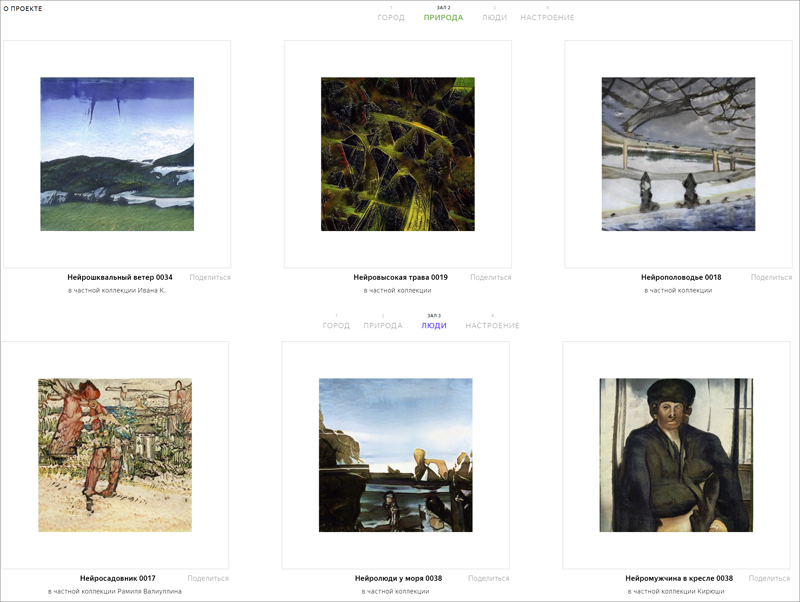 В виртуальной галерее «Яндекса» собраны картины, нарисованные искусственным интеллектом