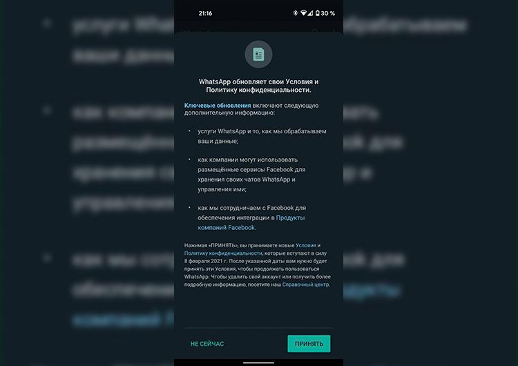 Скриншот уведомления WhatsApp о новых правилах