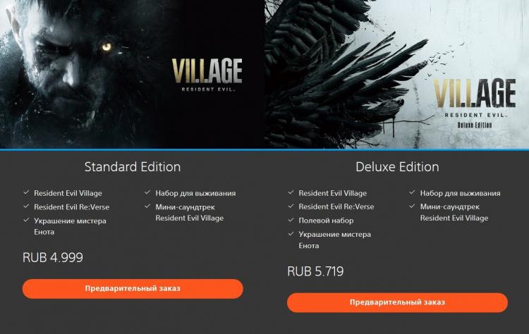 Наполнение стандартного и расширенного изданий Resident Evil Village