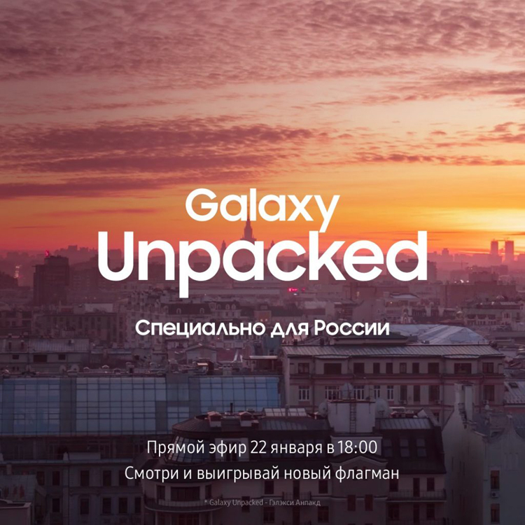 Сегодня Samsung проведёт российскую версию Galaxy Unpacked с розыгрышем Galaxy S21