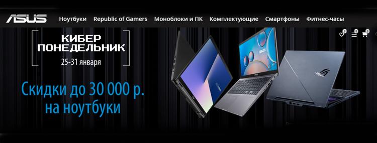 Киберпонедельник для покупателей ноутбуков ASUS и Republic of Gamers продлится до 31 января