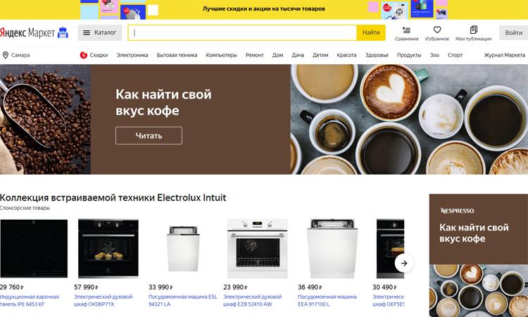 """«Яндекс.Маркет» сделал новый шаг по превращению из агрегатора в торговую площадку"""""""