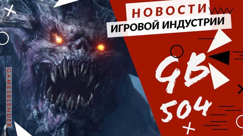 Gamesblender № 504: Mass Effect Legendary Edition / Total War: Warhammer III / King's Bounty II