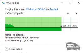 USB 3.0 Type-A (75,0 Мбайт/с)