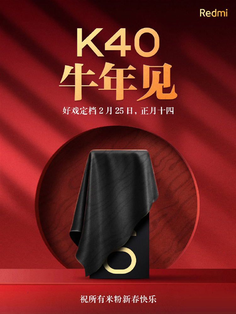 Мощные смартфоны Xiaomi Redmi K40 дебютируют 25 февраля