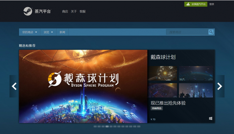 Главная страница Steam China