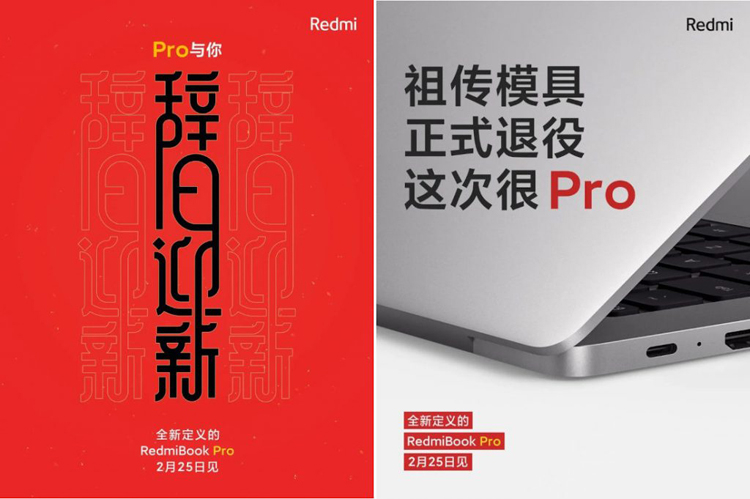 "Xiaomi представит 25 февраля ноутбук RedmiBook Pro с металлическим корпусом и чипомTiger Lake-H35"""