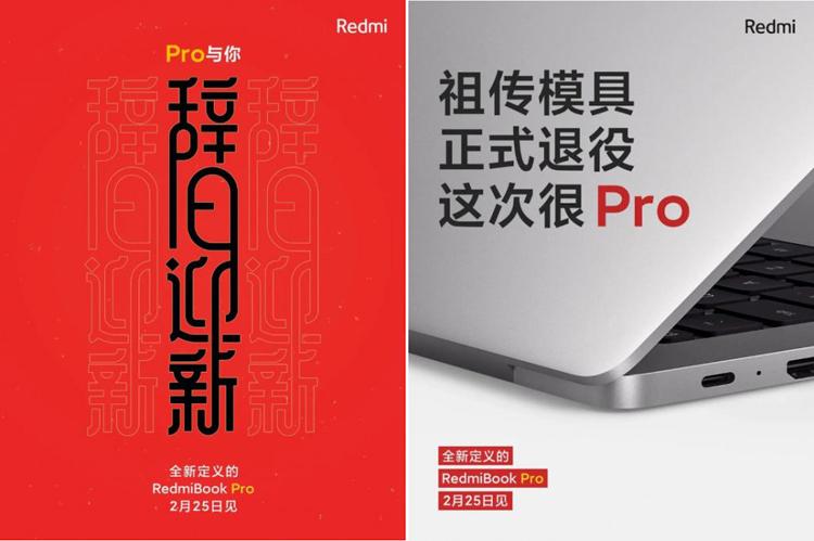 """Xiaomi впервые раскрыла дизайн нового ноутбука RedmiBook Pro"""""""