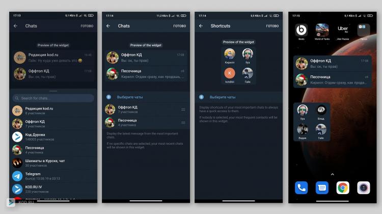 """Бета-версия Telegram 7.5 для Android знакомит с новыми возможностями"""""""