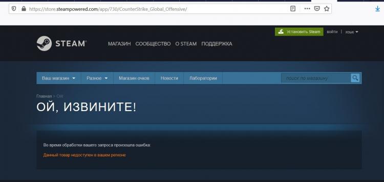 "Valve удалила из Steam страницу Counter-Strike: Global Offensive — зачем и почему, пока непонятно[Обновлено]"""