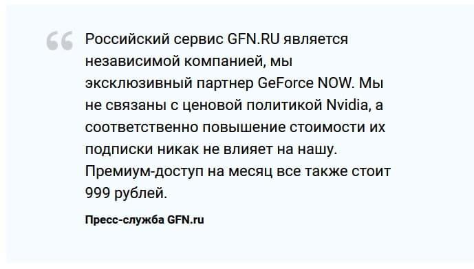 NVIDIA удвоила стоимость платной подписки для новых пользователей GeForce Now — в России цены не изменятся