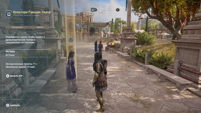 В Assassin's Creed Odyssey предусмотрен познавательный режим «Интерактивный тур», представляющий возможность изучить культуру и историю Древней Греции, буквально гуляя по её античным улочкам и общаясь с известными историческими личностями
