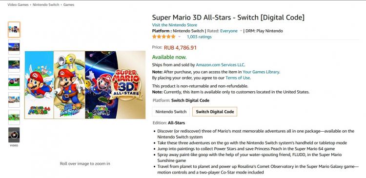 Страница кода для скачивания Super Mario 3D All-Stars на сайте Amazon