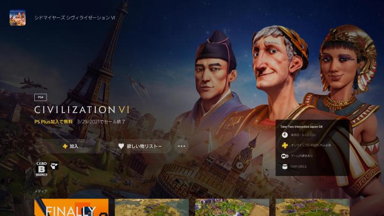 Слухи: в апреле подписчики PlayStation Plus получат Sid Meier's Civilization VI