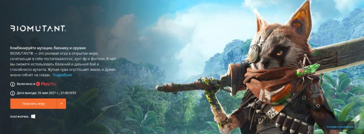 Утечка: Biomutant на релизе войдёт в подписку EA Play Pro