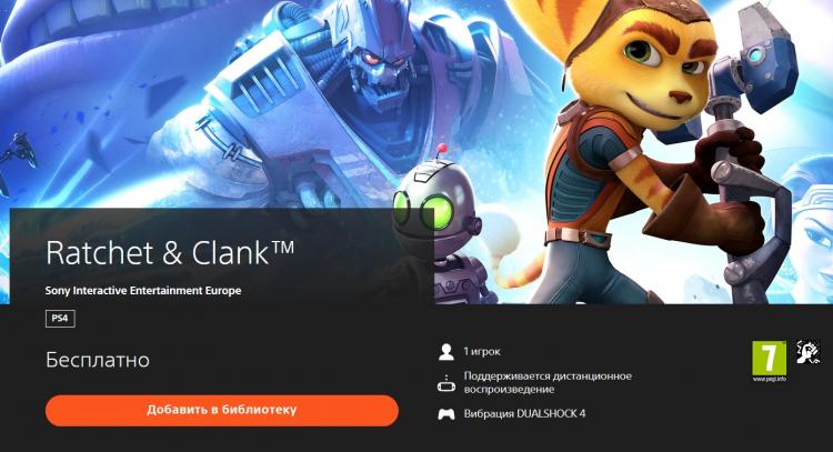 Обещанный патч с поддержкой 60 кадров/с для Ratchet & Clank на PS5 вышел раньше запланированного