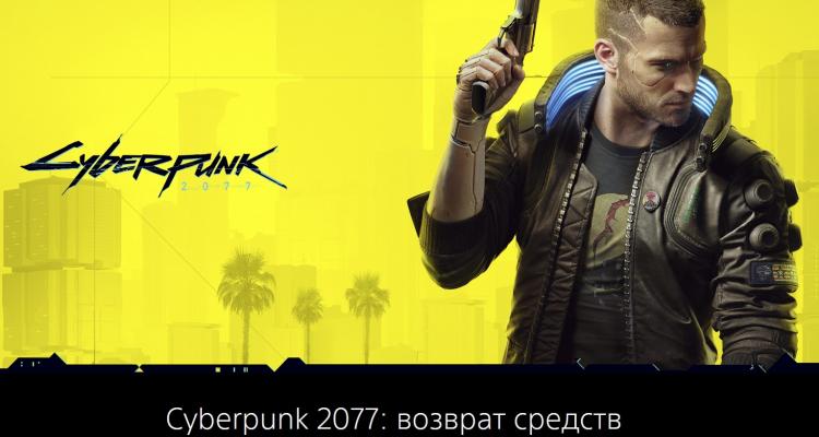Все недовольные покупатели Cyberpunk 2077 в PS Store могут запросить возврат средств