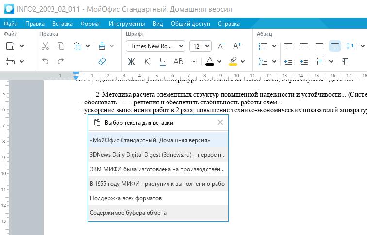 В буфер обмена МойОфис можно поместить до 10 текстовых блоков