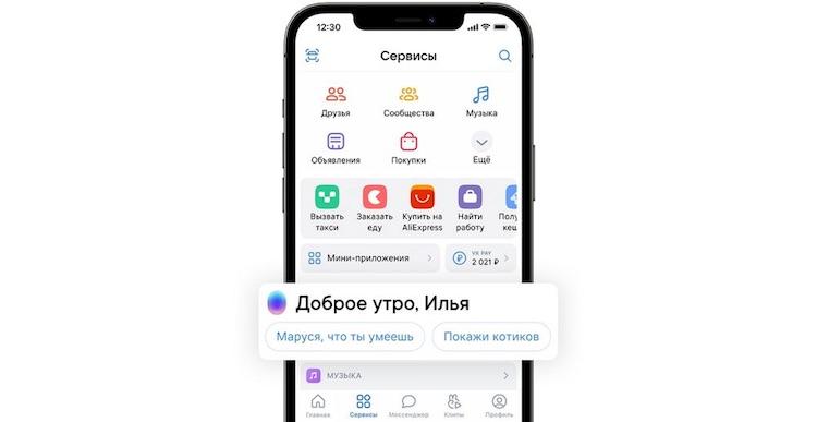 """В мобильном приложении «ВКонтакте» скоро появится голосовой помощник «Маруся»"""""""
