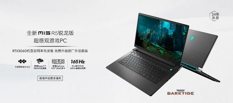 Dell to update Alienware M15 gaming laptop with AMD Ryzen 5000H and Intel Tiger Lake processors