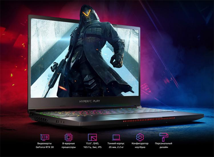 Игровой ноутбук HYPERPC PLAY порадует геймеров высокой производительностью и возможностью кастомизации