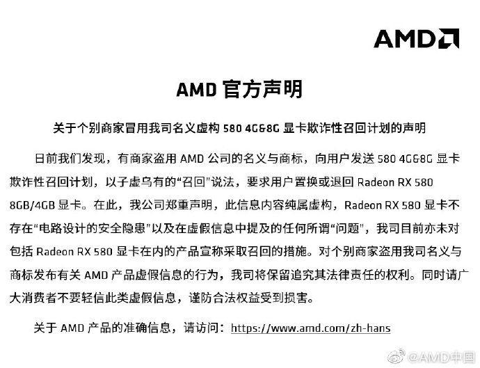 Официальное заявление компании AMD