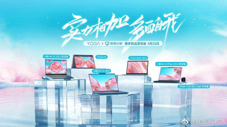 """Lenovo представит 22 апреля ноутбуки и планшеты серий YOGA"""""""