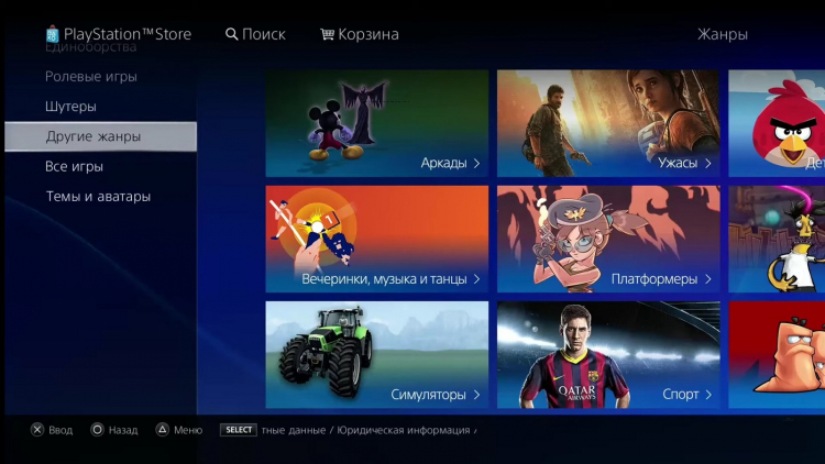 PS Store на PS3 выглядит почти так же, как на PS4, но работает заметно хуже