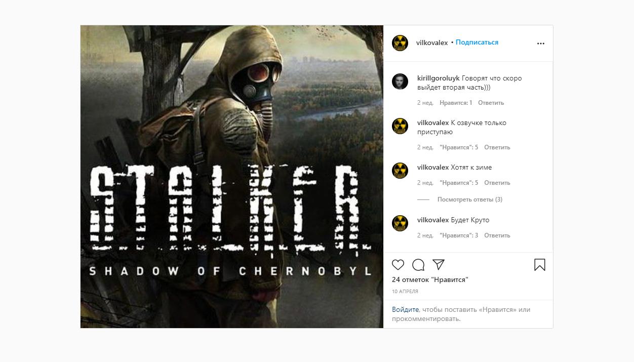 Актёр озвучения Стрелка из Shadow of Chernobyl приступил к работе над S.T.A.L.K.E.R. 2 и раскрыл сроки релиза игры