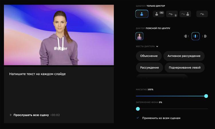 Виртуальные персонажи «Сбера» оживят презентацию