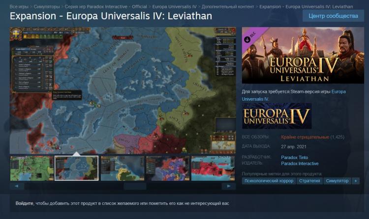 Народное негодование дошло до того, что в теги Leviathan добавили «Психологический хоррор»