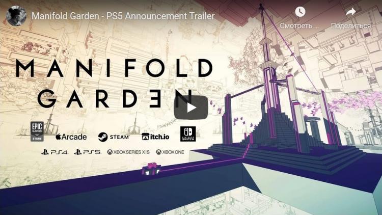 Заглушка скрытого ролика с анонсом PS5-версии Manifold Garden