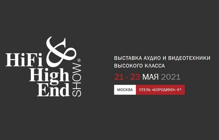 Выставка аудио и видеотехники Hi-Fi & High End Show 2021 пройдёт в Москве 21-23 мая— билеты уже доступны