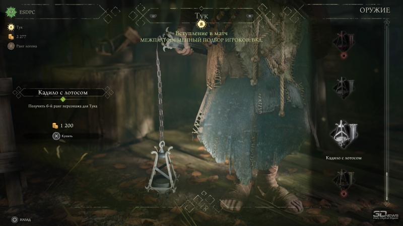 Оружие и одежда здесь исполняют исключительно декоративную функцию и не добавляют очков к параметрам героев. Впрочем, брутально забить противника стильным боевым кадилом — бесценно