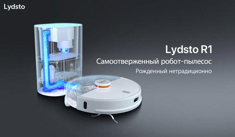 Робот-пылесос Lydsto R1 с функцией самоочистки сейчас можно купить со скидкой $50