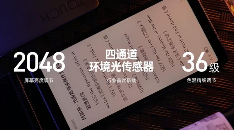 HiSense представила Touch — гибрид электронной книги с экраном E Ink и плеера Hi-Fi